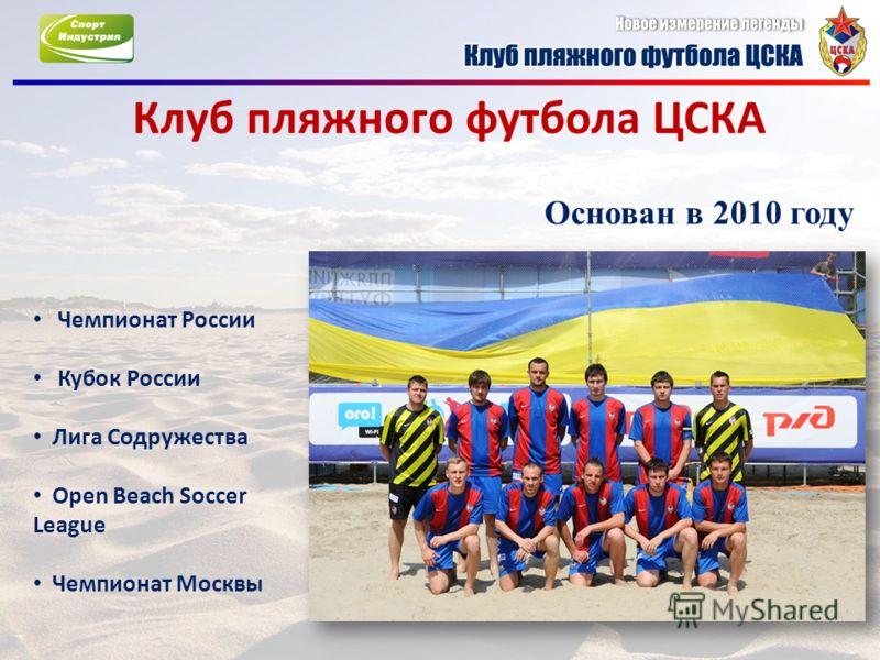 Клуб пляжного футбола ЦСКА Основан в 2010 году Чемпионат России Кубок России Лига Содружества Open Beach Soccer League Чемпионат Москвы