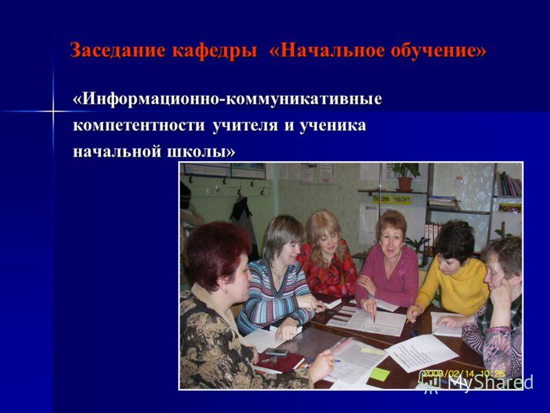 Заседание кафедры «Начальное обучение» «Информационно-коммуникативные компетентности учителя и ученика начальной школы»
