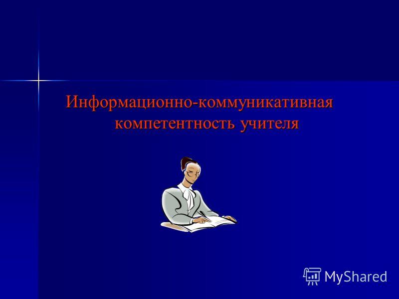 Информационно-коммуникативная компетентность учителя