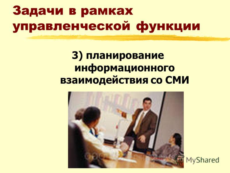 Задачи в рамках управленческой функции 3) планирование информационного взаимодействия со СМИ