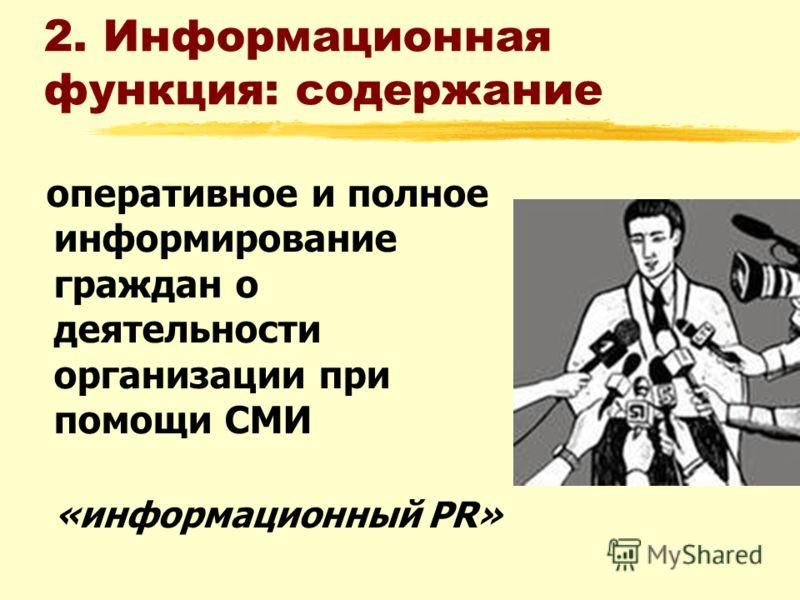 2. Информационная функция: содержание оперативное и полное информирование граждан о деятельности организации при помощи СМИ «информационный PR»