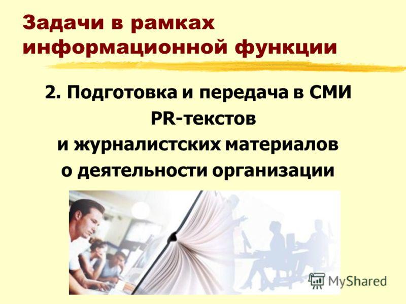 Задачи в рамках информационной функции 2. Подготовка и передача в СМИ PR-текстов и журналистских материалов о деятельности организации