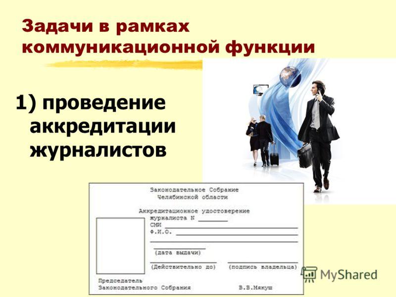 Задачи в рамках коммуникационной функции 1) проведение аккредитации журналистов