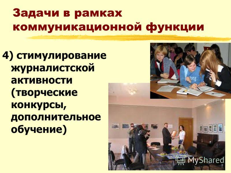 Задачи в рамках коммуникационной функции 4) стимулирование журналистской активности (творческие конкурсы, дополнительное обучение)