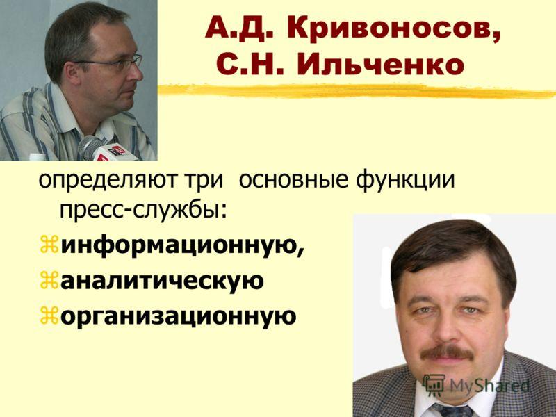 А.Д. Кривоносов, С.Н. Ильченко определяют три основные функции пресс-службы: zинформационную, zаналитическую zорганизационную