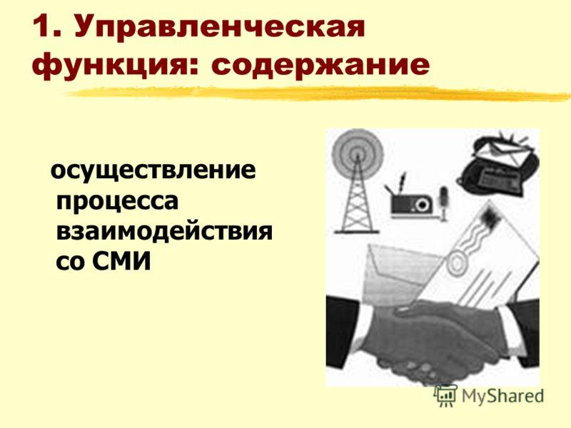 1. Управленческая функция: содержание осуществление процесса взаимодействия со СМИ