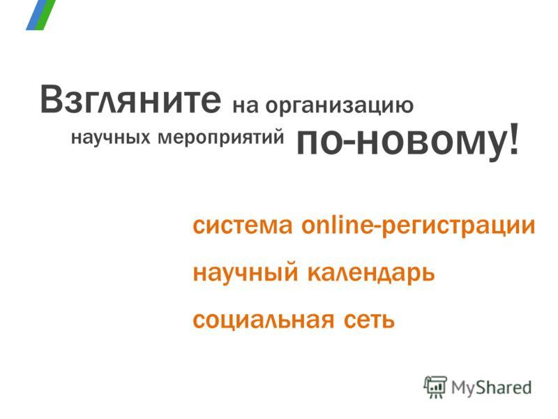 на организацию Взгляните по-новому! научных мероприятий научный календарь система online-регистрации социальная сеть
