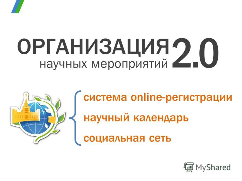 научный календарь система online-регистрации социальная сеть ОРГАНИЗАЦИЯ научных мероприятий 2.0