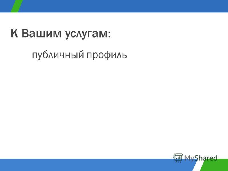 публичный профиль К Вашим услугам:
