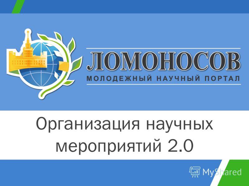 Организация научных мероприятий 2.0