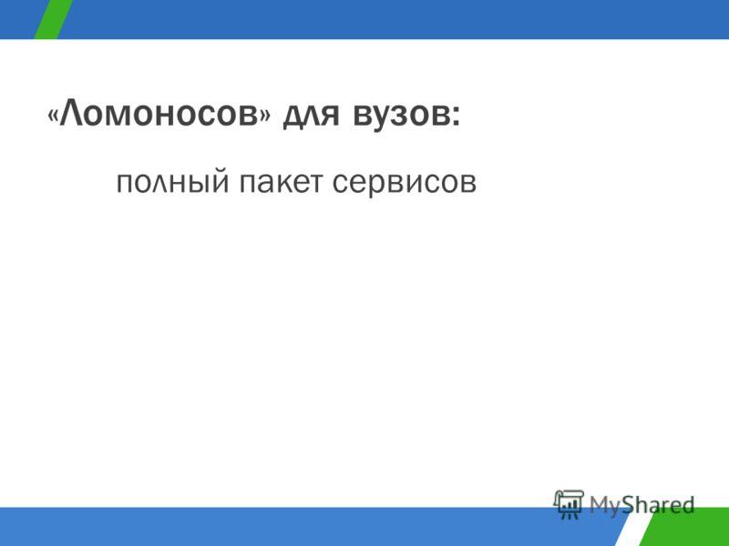 полный пакет сервисов «Ломоносов» для вузов: