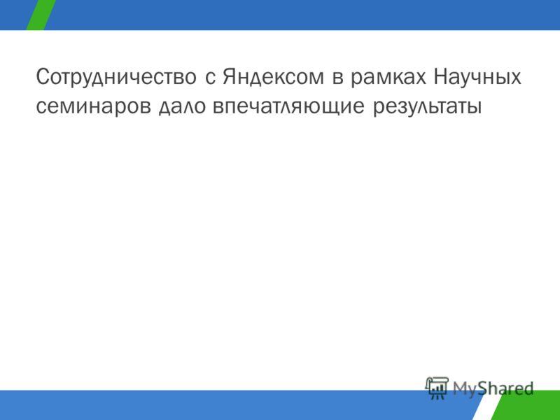 Сотрудничество с Яндексом в рамках Научных семинаров дало впечатляющие результаты