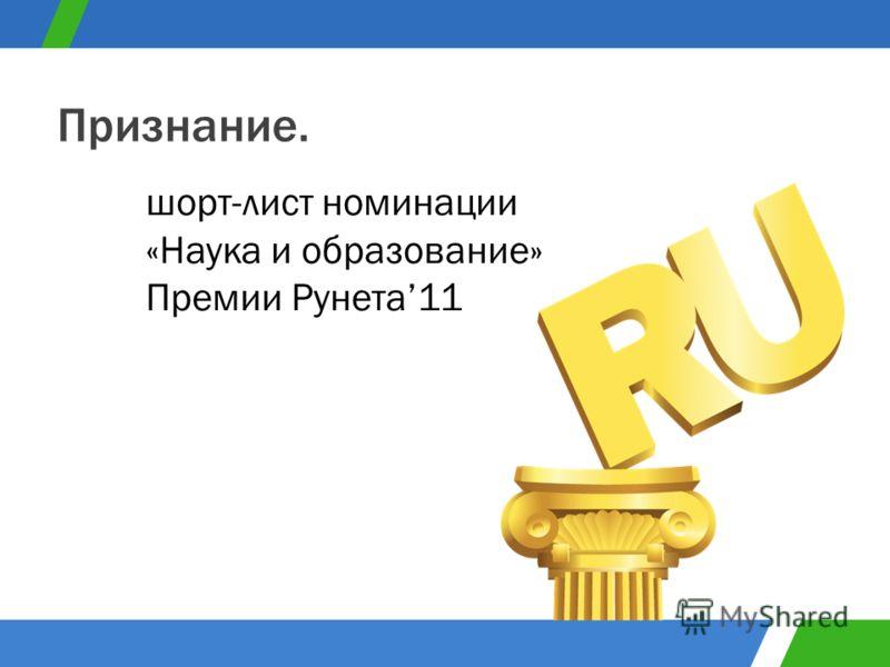 шорт-лист номинации «Наука и образование» Премии Рунета11 Признание.