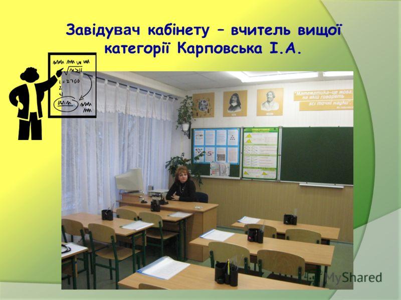 Завіду вач кабіне ту – вчитель вищої категорії Карповська І.А.