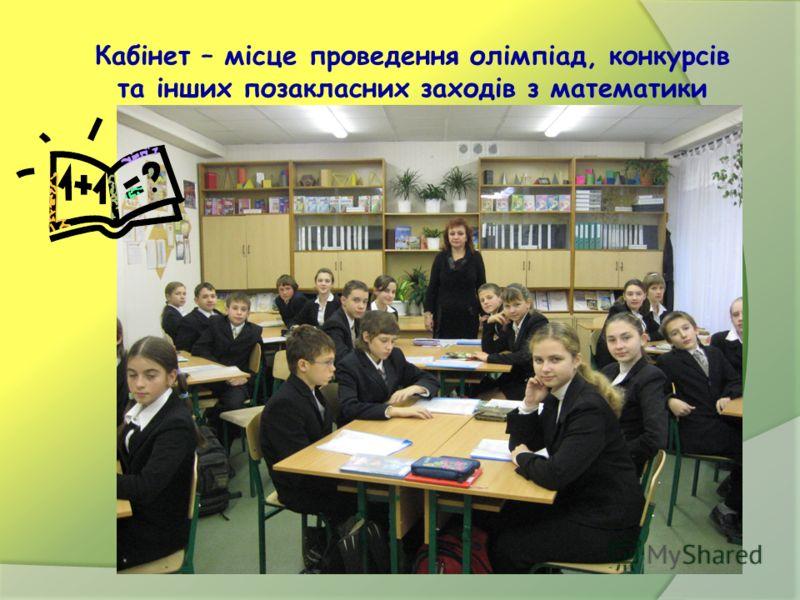 Кабінет – місце проведення олімпіад, конкурсів та інших позакласних заходів з математики
