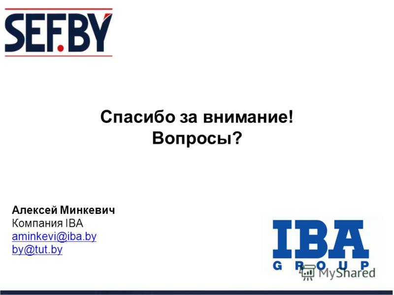 Спасибо за внимание! Вопросы? Алексей Минкевич Компания IBA aminkevi@iba.by by@tut.by