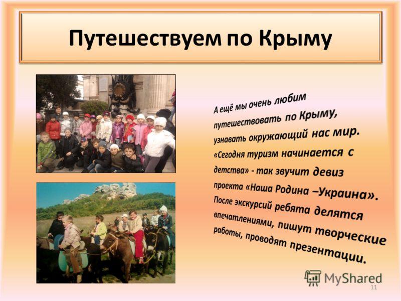 Путешествуем по Крыму 11
