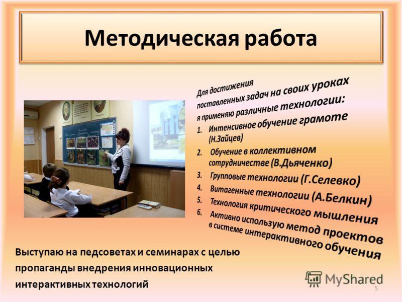 Методическая работа Выступаю на педсоветах и семинарах с целью пропаганды внедрения инновационных интерактивных технологий 5