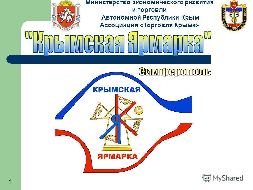 1 Министерство экономического развития и торговли Автономной Республики Крым Ассоциация «Торговля Крыма»