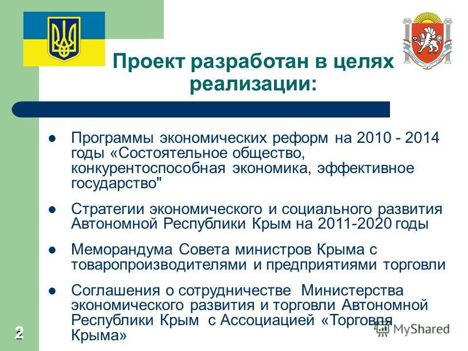 2 Проект разработан в целях реализации: Программы экономических реформ на 2010 - 2014 годы «Состоятельное общество, конкурентоспособная экономика, эффективное государство