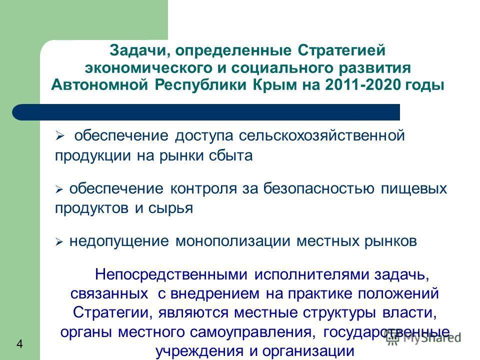 4 Задачи, определенные Стратегией экономического и социального развития Автономной Республики Крым на 2011-2020 годы обеспечение доступа сельскохозяйственной продукции на рынки сбыта обеспечение контроля за безопасностью пищевых продуктов и сырья нед