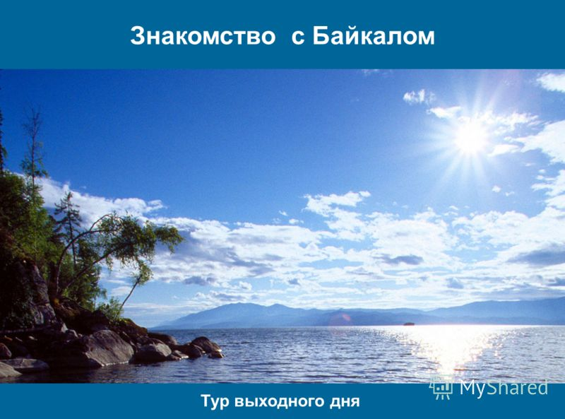Знакомство с Байкалом Тур выходного дня