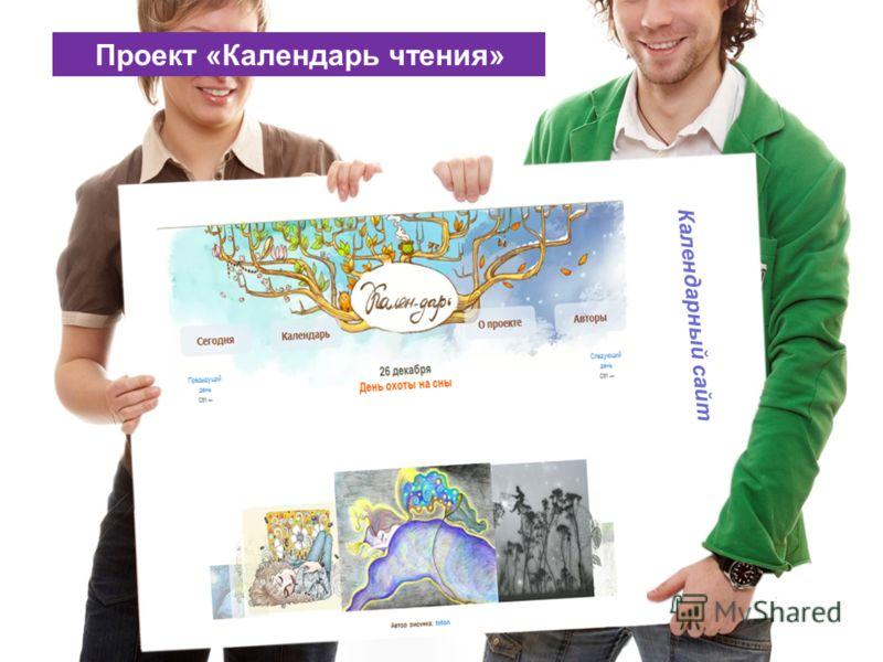 Проект «Календарь чтения» Календарный сайт