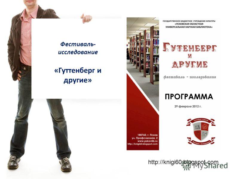 Фестиваль- исследование «Гуттенберг и другие» http://knigi60.blogspot.com