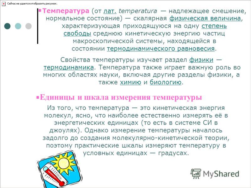 Температура (от лат. temperatura надлежащее смешение, нормальное состояние) скалярная физическая величина, характеризующая приходящуюся на одну степень свободы среднюю кинетическую энергию частиц макроскопической системы, находящейся в состоянии терм