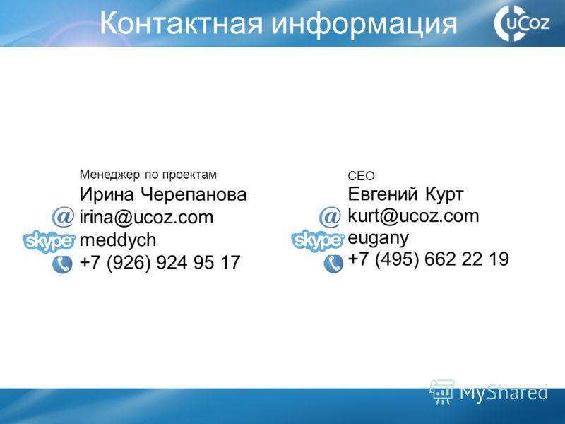 Контактная информация CEO Евгений Курт kurt@ucoz.com eugany +7 (495) 662 22 19 Менеджер по проектам Ирина Черепанова irina@ucoz.com meddych +7 (926) 924 95 17