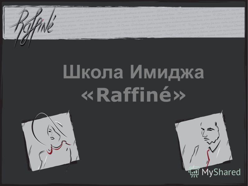 Школа Имиджа «Raffiné»