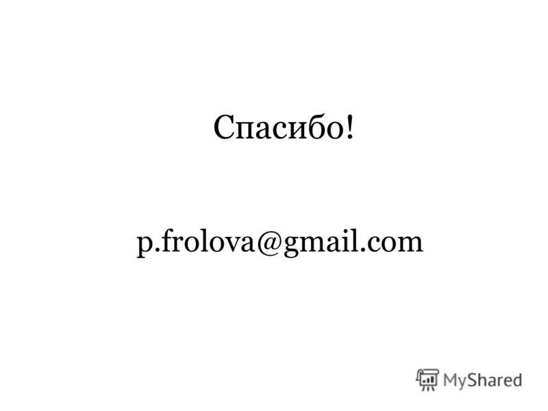 Спасибо! p.frolova@gmail.com