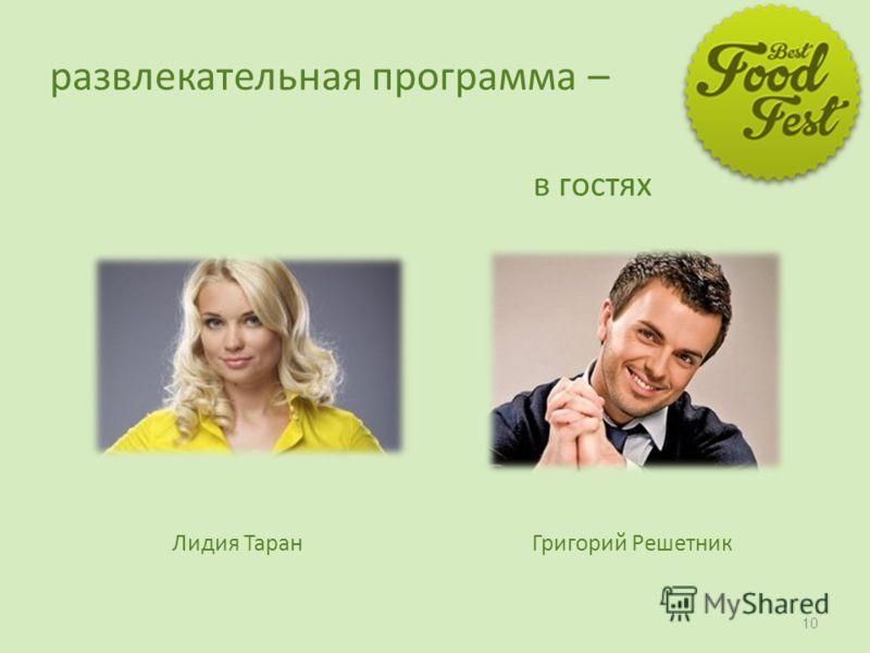 10 Лидия Таран Григорий Решетник развлекательная программа – в гостях