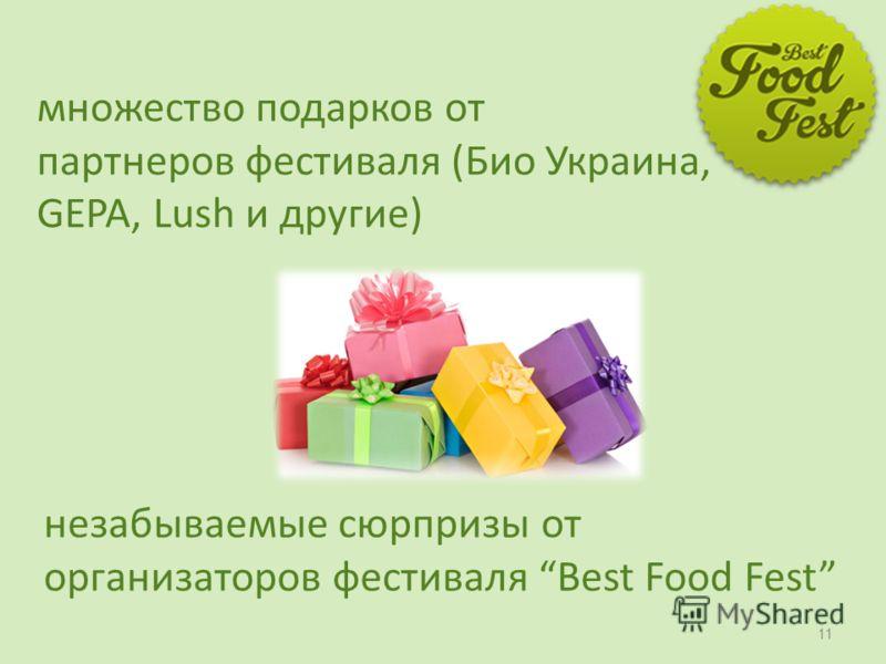 11 незабываемые сюрпризы от организаторов фестиваля Best Food Fest множество подарков от партнеров фестиваля (Био Украина, GEPA, Lush и другие)