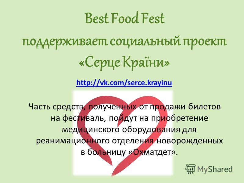 Best Food Fest поддерживает социальный проект «Серце Країни» http://vk.com/serce.krayinu http://vk.com/serce.krayinu Часть средств, полученных от продажи билетов на фестиваль, пойдут на приобретение медицинского оборудования для реанимационного отдел