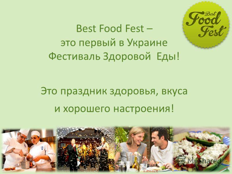 Best Food Fest – это первый в Украине Фестиваль Здоровой Еды! Это праздник здоровья, вкуса и хорошего настроения! 2