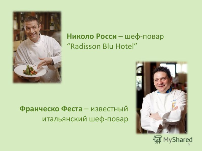 Николо Росси – шеф-повар Radisson Blu Hotel Франческо Феста – известный итальянский шеф-повар 5