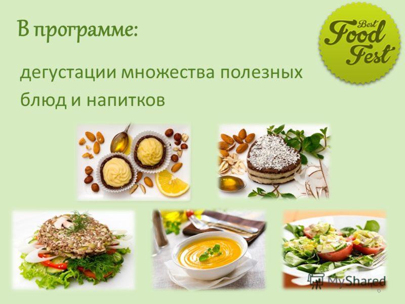 В программе: дегустации множества полезных блюд и напитков 6