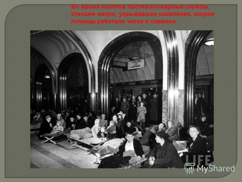Во время налетов противопожарные службы, станции метро, укрывавшие население, скорая помощь работали четко и слажено.