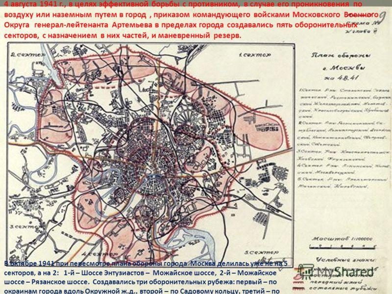 4 августа 1941 г., в целях эффективной борьбы с противником, в случае его проникновения по воздуху или наземным путем в город, приказом командующего войсками Московского Военного Округа генерал-лейтенанта Артемьева в пределах города создавались пять