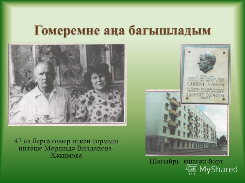 47 ел бергә гомер иткән тормыш иптәше Мөршидә Вилданова- Хәкимова Шагыйрь яшәгән йорт