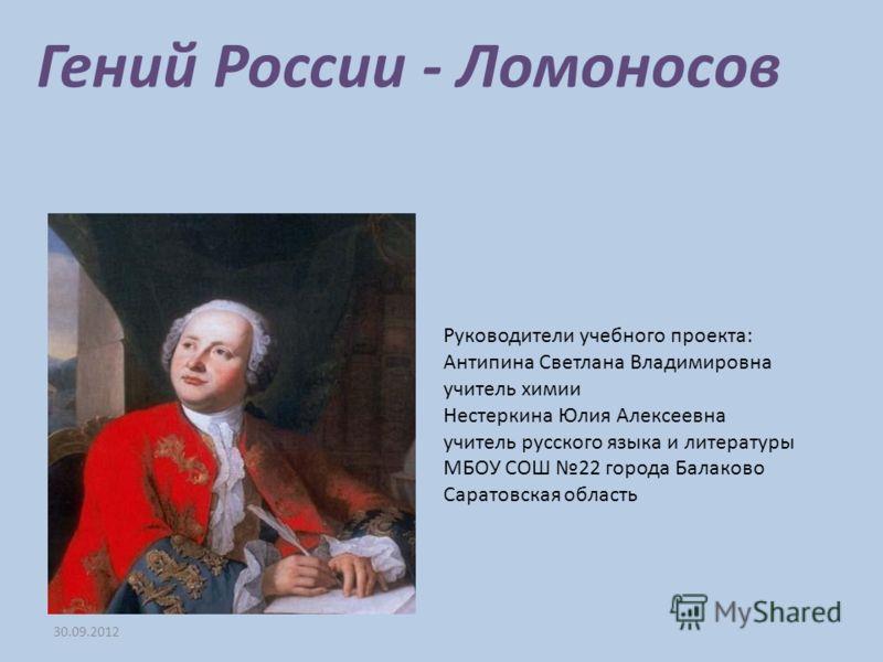 Владимировна учитель химии