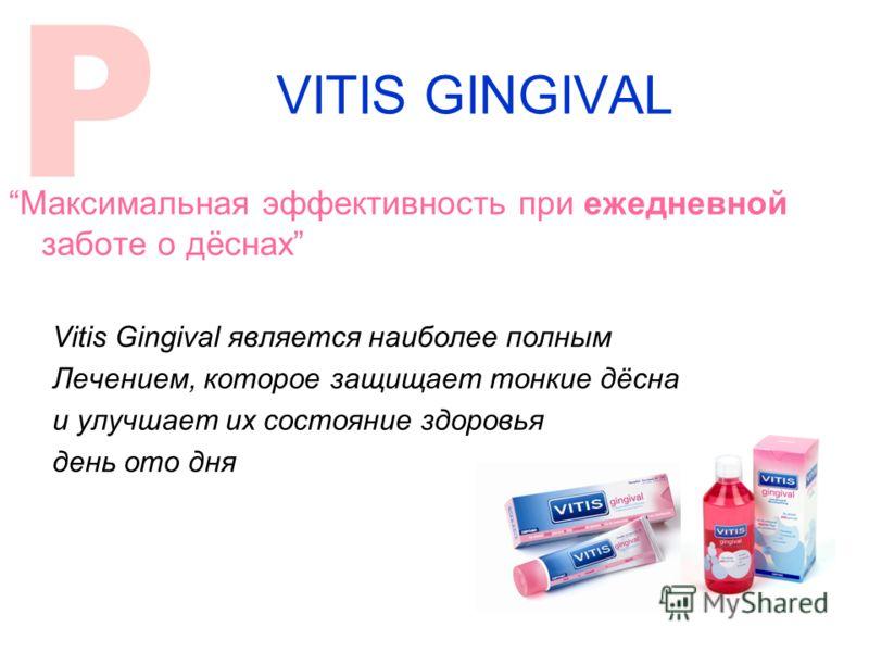 VITIS GINGIVAL POSITIONING: Максимальная эффективность при ежедневной заботе о дёснах Vitis Gingival является наиболее полным Лечением, которое защищает тонкие дёсна и улучшает их состояние здоровья день ото дня