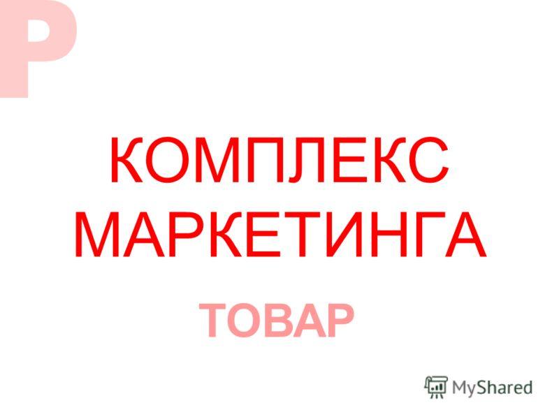 КОМПЛЕКС МАРКЕТИНГА ТОВАР
