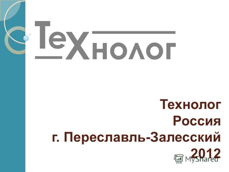 Технолог Россия г. Переславль-Залесский 2012