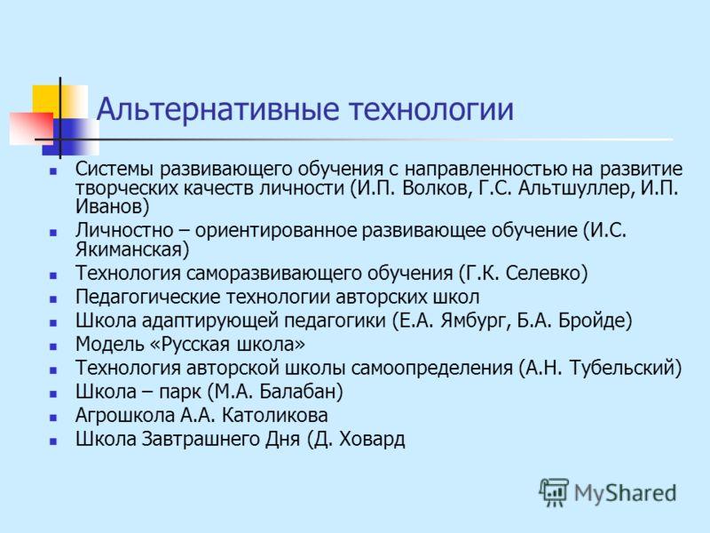 личности (И.П. Волков,