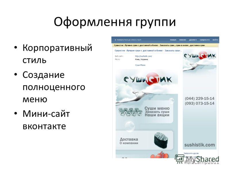 Оформлення группи Корпоративный стиль Создание полноценного меню Мини-сайт вконтакте #BizCamp2011