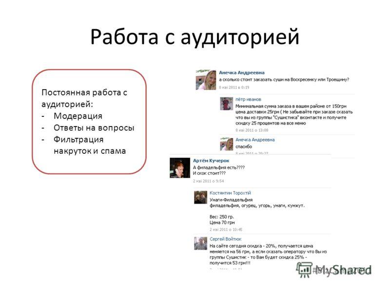 Работа с аудиторией Постоянная работа с аудиторией: -Модерация -Ответы на вопросы -Фильтрация накруток и спама #BizCamp2011