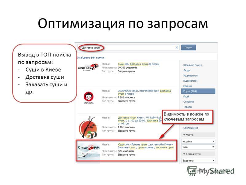 Оптимизация по запросам Вывод в ТОП поиска по запросам: -Суши в Киеве -Доставка суши -Заказать суши и др. #BizCamp2011