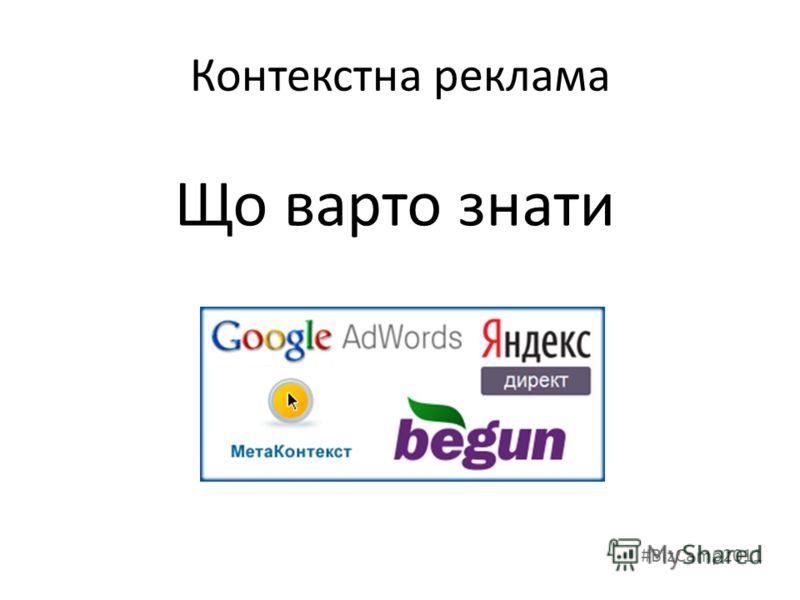 Контекстна реклама Що варто знати #BizCamp2011